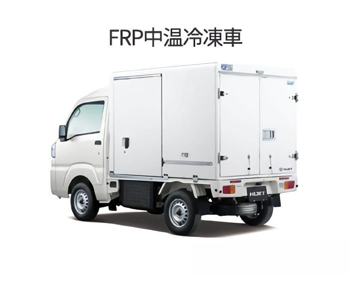 ハイゼット FRP中温冷凍車の写真