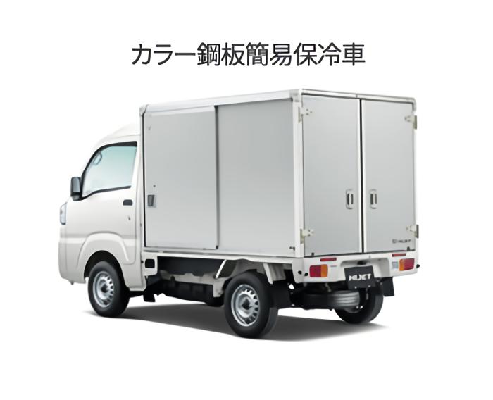 ハイゼット カラー鋼板簡易保冷車の写真
