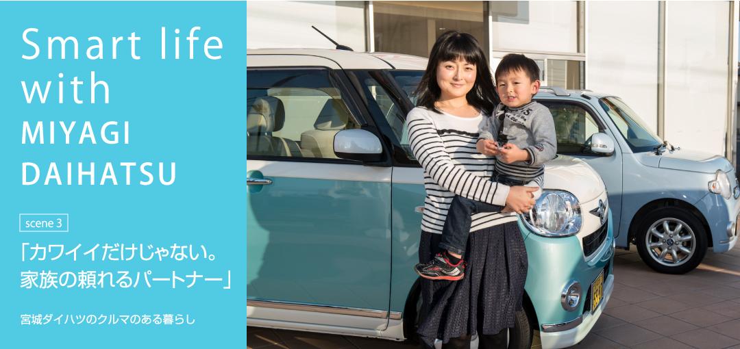 Smart life with MIYAGI DAIHATSU scene3 「カワイイだけじゃない。家族の頼れるパートナー」