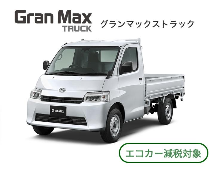 グランマックス トラックの写真