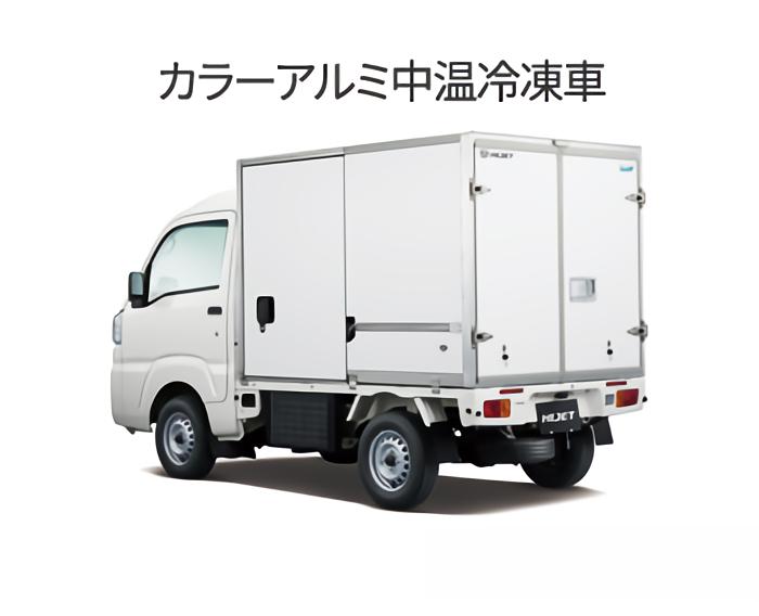 ハイゼット カラーアルミ中温冷凍車の写真