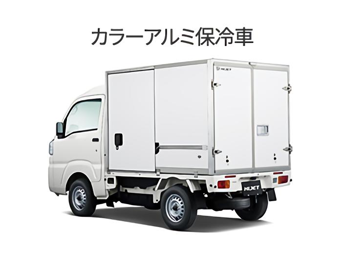 ハイゼット カラーアルミ保冷車の写真