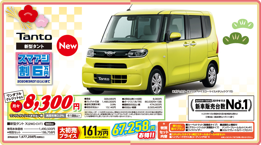 初売限定車 新型タント Tanto