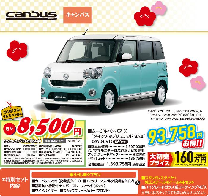 初売限定車 キャンバス canbus
