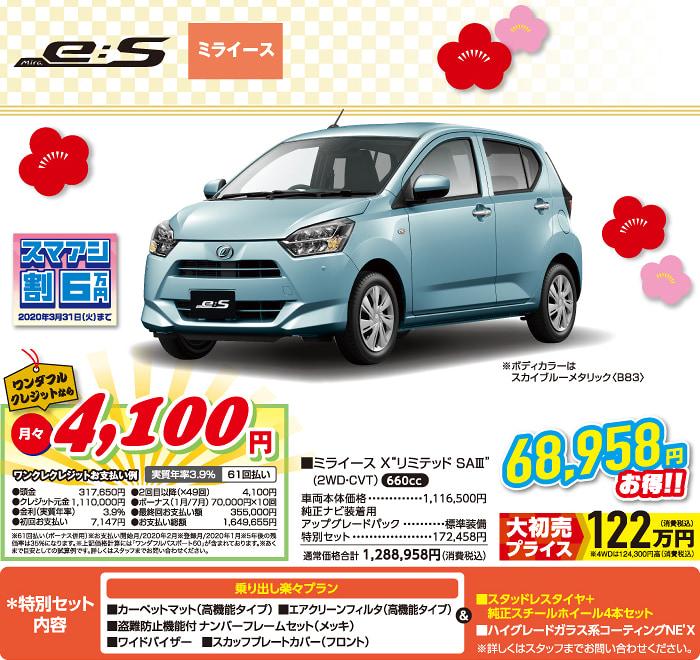 初売限定車 ミライース Mira e:s