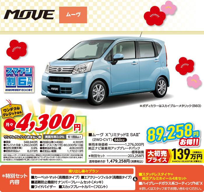 初売限定車 ムーヴ MOVE
