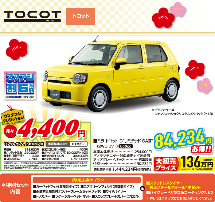初売限定車 トコット TOCOT