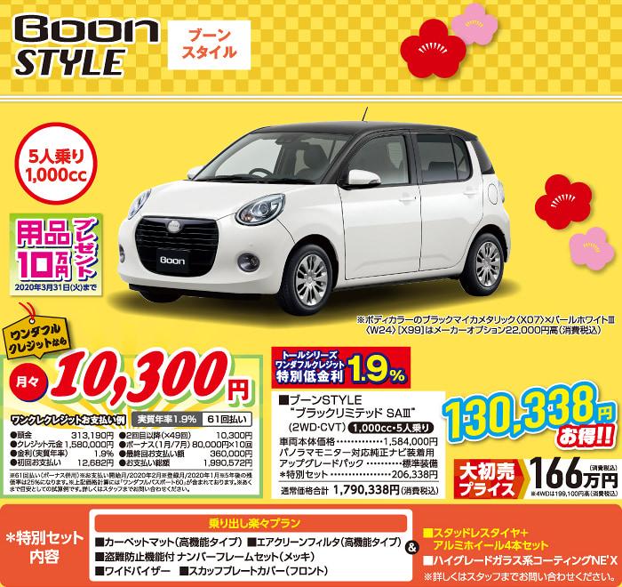初売限定車 ブーンスタイル Boon STYLE