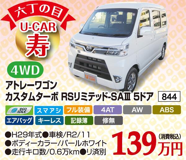 初売寿車 アトレーワゴン カスタムターボ RSリミテッド-SAⅢ 5ドア