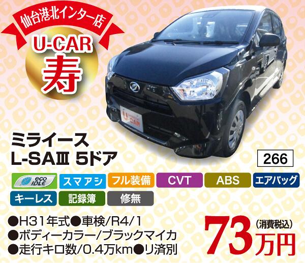 初売寿車 ミライース L-SAⅢ 5ドア
