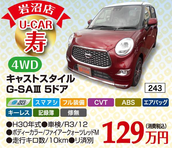 初売寿車 キャストスタイル G-SAⅢ 5ドア