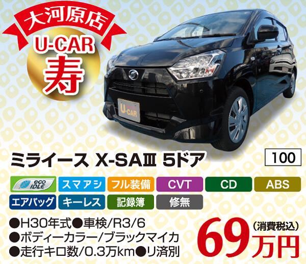 初売寿車 ミライース X-SAⅢ 5ドア