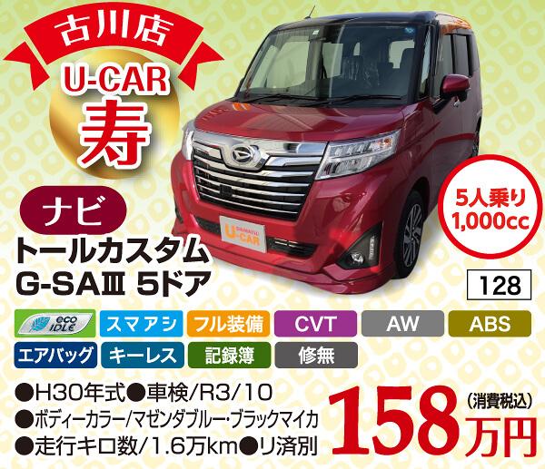 初売寿車 トールカスタム G-SAⅢ 5ドア