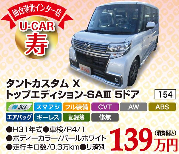 初売寿車 タントカスタム X トップエディション-SAⅢ 5ドア