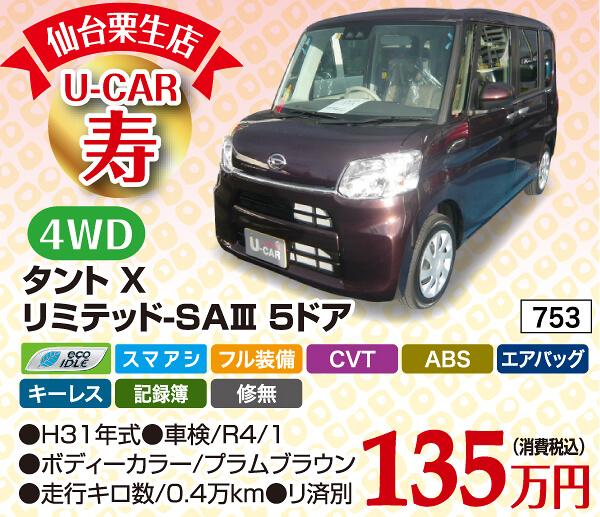 初売寿車 タント X リミテッド-SAⅢ 5ドア