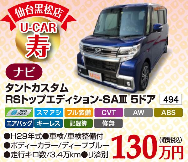 初売寿車 タントカスタム RSトップエディション-SAⅢ 5ドア