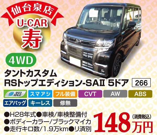 初売寿車 タントカスタム RSトップエディション-SAⅡ 5ドア