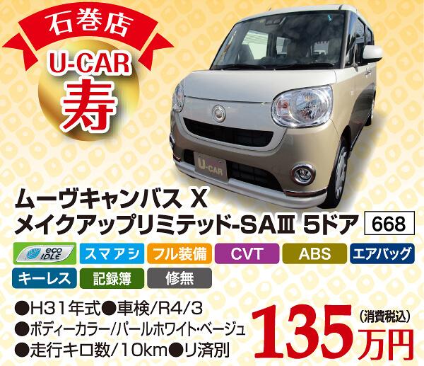 初売寿車 ムーヴキャンバス X メイクアップリミテッド-SAⅢ 5ドア