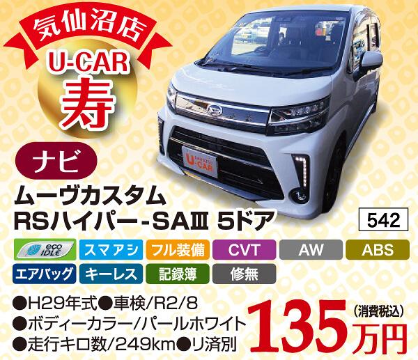 初売寿車 ムーヴカスタム RSハイパー-SAⅢ 5ドア