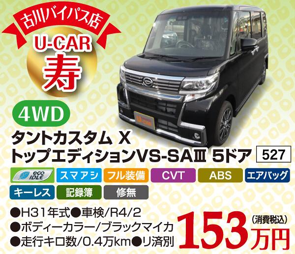 初売寿車 タントカスタム X トップエディションVS-SAⅢ 5ドア