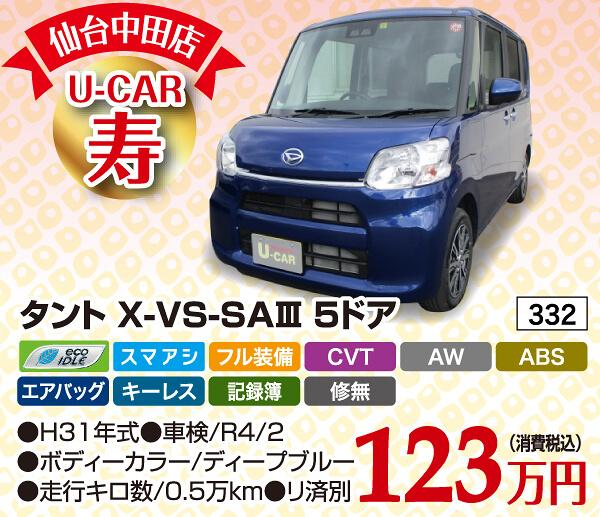 初売寿車 タント X-VS-SAⅢ 5ドア