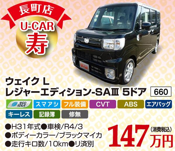 初売寿車 ウェイク L レジャーエディション-SAⅢ 5ドア