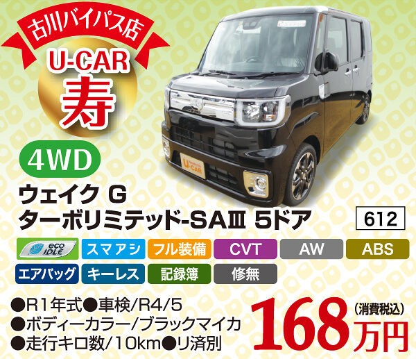 初売寿車 ウェイク G ターボリミテッド-SAⅢ 5ドア