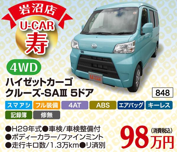 初売寿車 ハイゼットカーゴ クルーズ-SAⅢ 5ドア