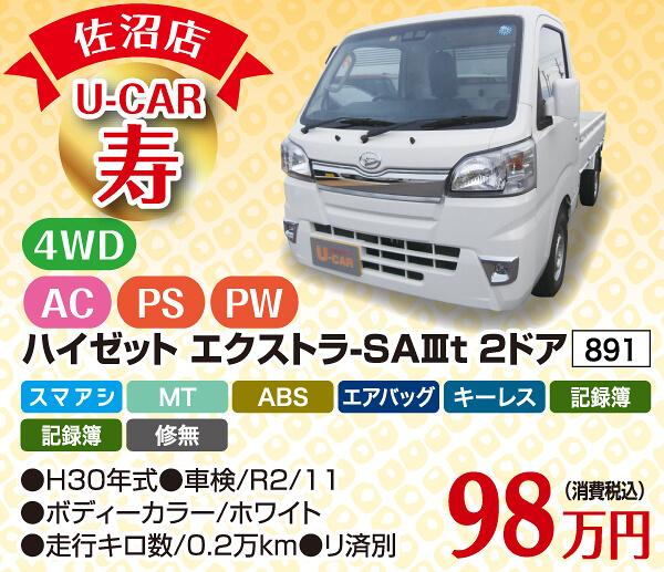 初売寿車 ハイゼット エクストラ-SAⅢt 2ドア