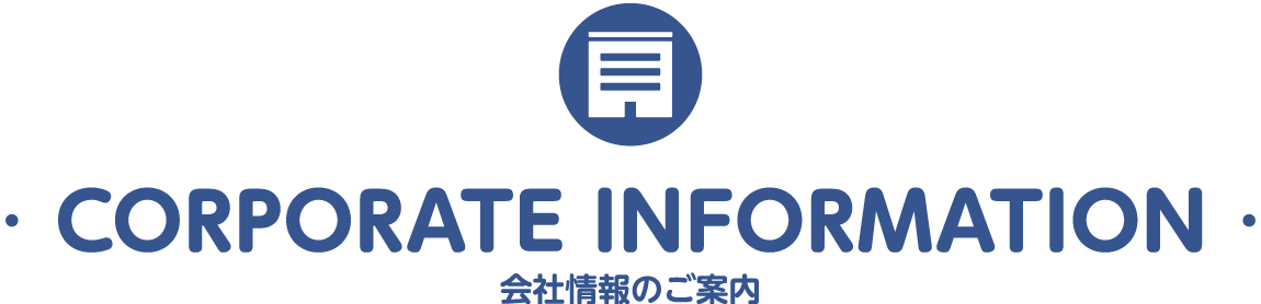 CORPORATE INFORMATION 会社情報のご案内