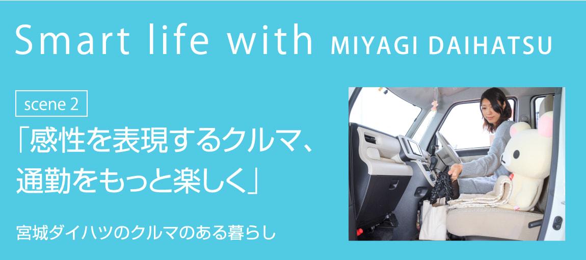 Smart life with MIYAGI DAIHATSU scene2 「感性を表現するクルマ、通勤をもっと楽しく」