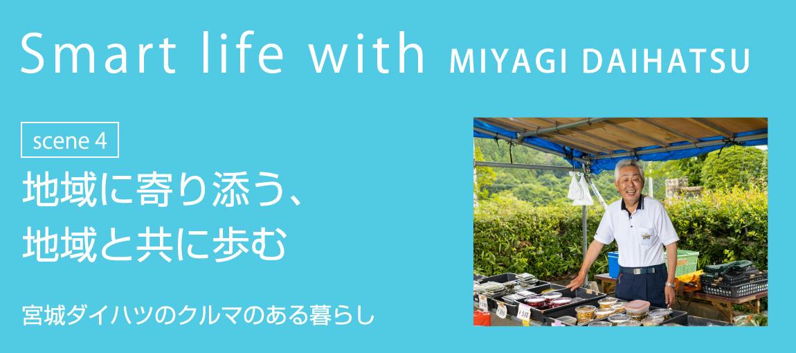 Smart life with MIYAGI DAIHATSU scene3 「地域に寄り添う、地域と共に歩む」