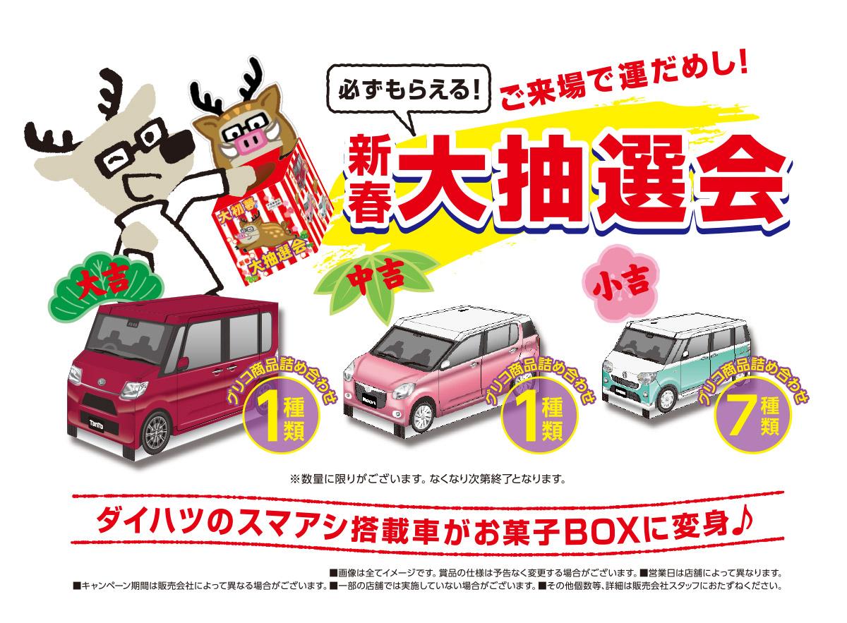 ご来場で運だめし!必ずもらえる!新春大抽選会 ダイハツのスマアシ搭載車がお菓子BOXに変身♪
