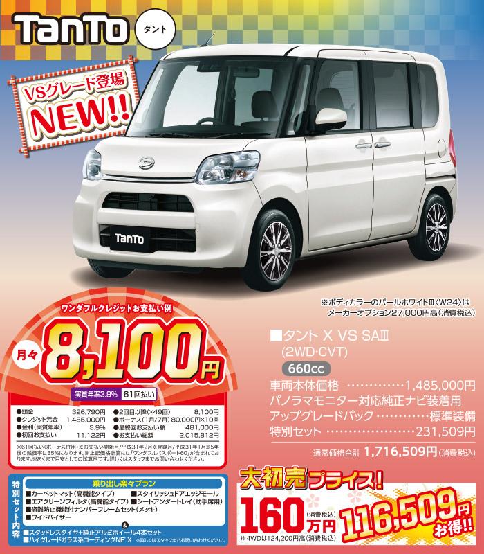 初売限定車 Tanto