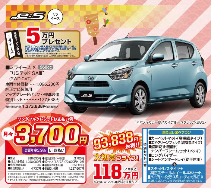 初売限定車 Mira e:S
