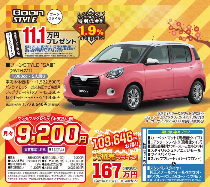 初売限定車 Boon STYLE