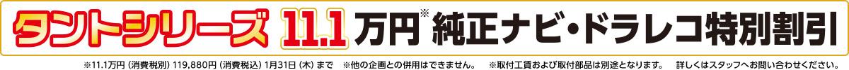 タントシリーズ 11.1万円 純正ナビ・ドラレコ特別割引