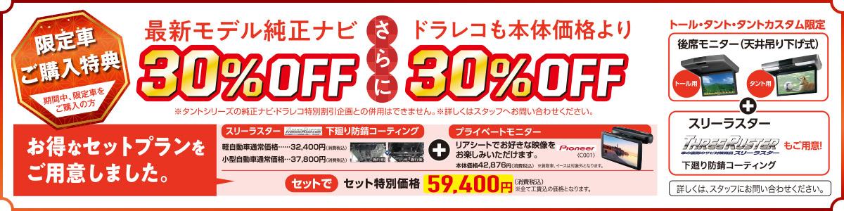 【限定車ご購入特典】最新モデル純正ナビ 30%OFF さらに ドラレコも本体価格より 30%OFF
