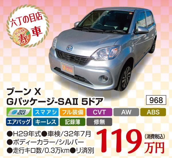 初売寿車 ブーン X Gパッケージ 5ドア