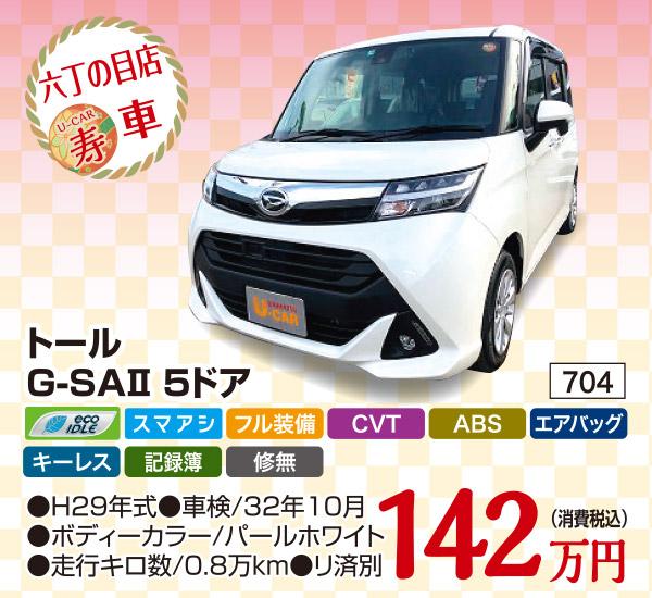 初売寿車 トール G-SAⅡ 5ドア
