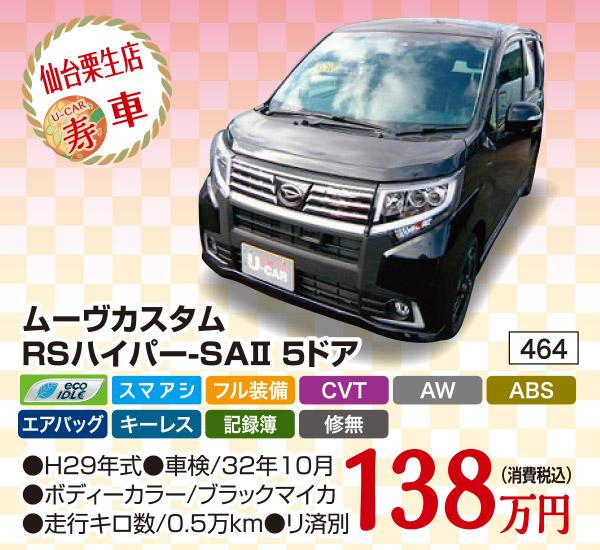 初売寿車 ムーヴカスタム RSハイパー-SAⅡ 5ドア