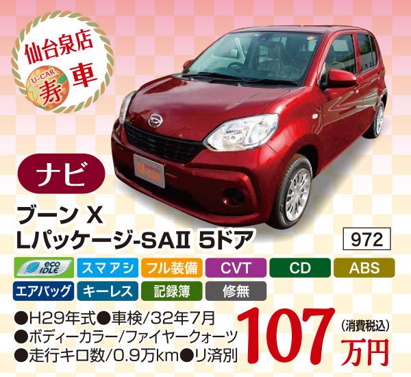 初売寿車 ブーン X Lパッケージ-SAⅡ 5ドア
