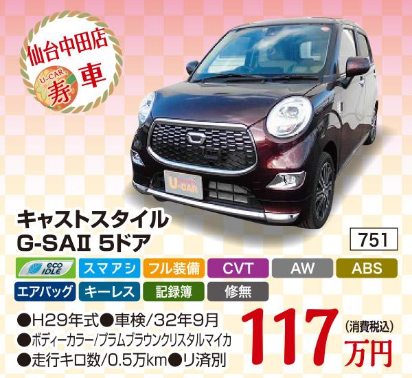 初売寿車 キャストスタイル G-SAⅡ 5ドア