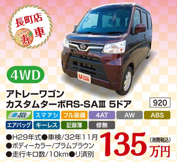 初売寿車 アトレーワゴン カスタムターボRS-SAⅢ X 5ドア