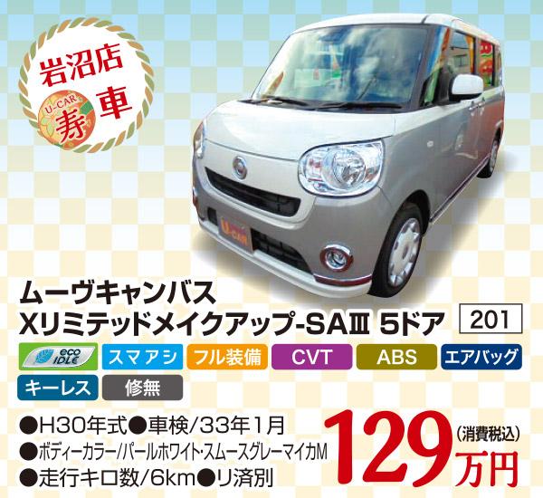 初売寿車 ムーヴキャンパス Xリミテッドメイクアップ-SAⅢ 5ドア