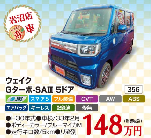 初売寿車 ウェイク Gターボ-SAⅢ 5ドア