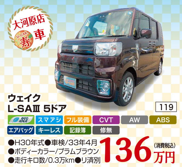 初売寿車 ウェイク L-SAⅢ 5ドア