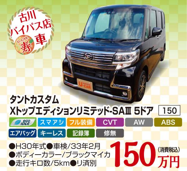初売寿車 タントカスタム Xトップエディションリミテッド-SAⅢ 5ドア