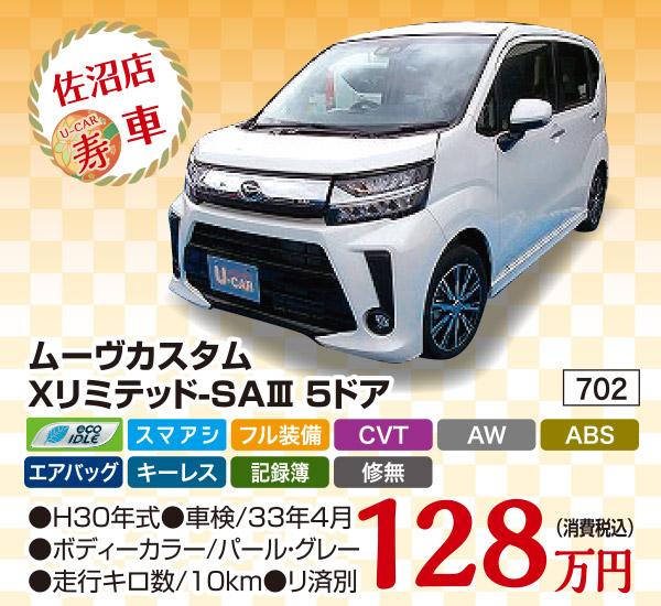 初売寿車 ムーヴカスタム Xリミテッド-SAⅢ 5ドア