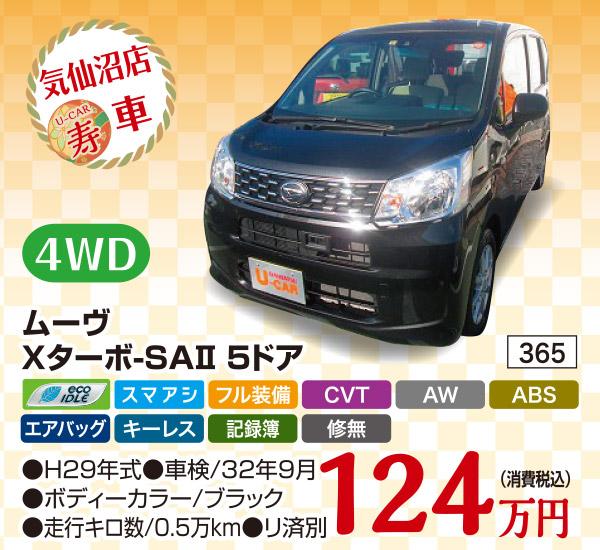 初売寿車 ムーヴ Xターボ-SAⅡ 5ドア